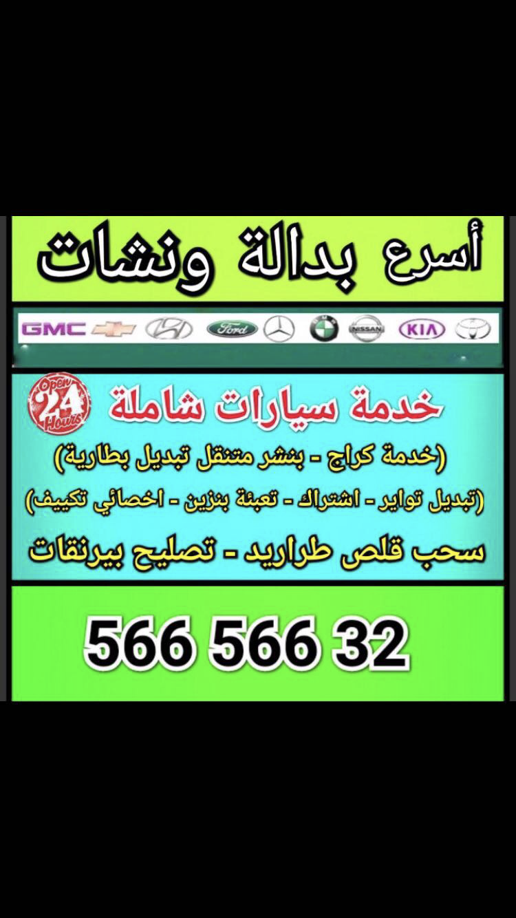 Tow truck kuwait service cars recovery 55633245